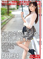 ACT.94 斎藤あみり(AV女優)19歳。 CHN-181画像