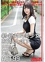 ACT.99 白石あこ(AV女優)21歳。 CHN-189画像