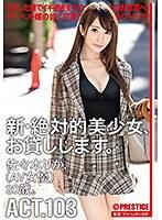 ACT.103 佐々木りか(AV女優)20歳。 CHN-198画像
