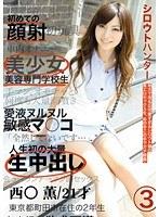 CHS-003 Nishino Kaoru - Amateur Hunter 03