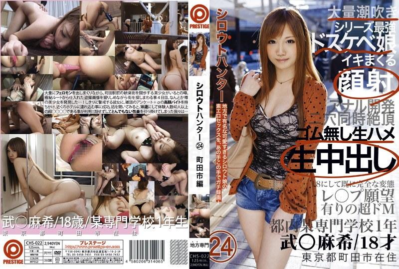 118chs022pl CHS 022 Maki Takei   Amateur Hunter 24
