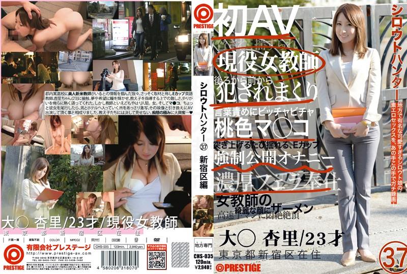 118chs035pl CHS 035 Anri Onuki   Amateur Hunter 37