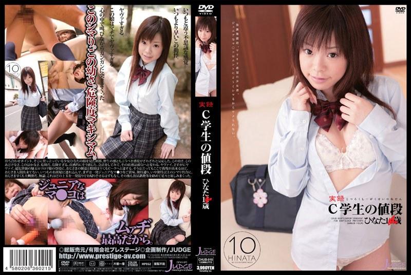 [CHUB-010] 実録C学生の値段 10 CHUB