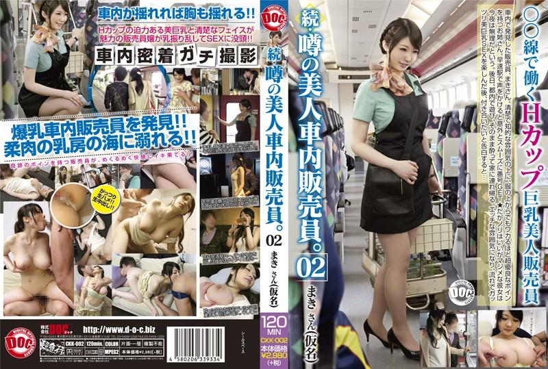 CKK-002 続・噂の美人車内販売員。 02
