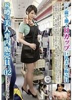 Beauty Car Salesman, Continued Rumors. 02