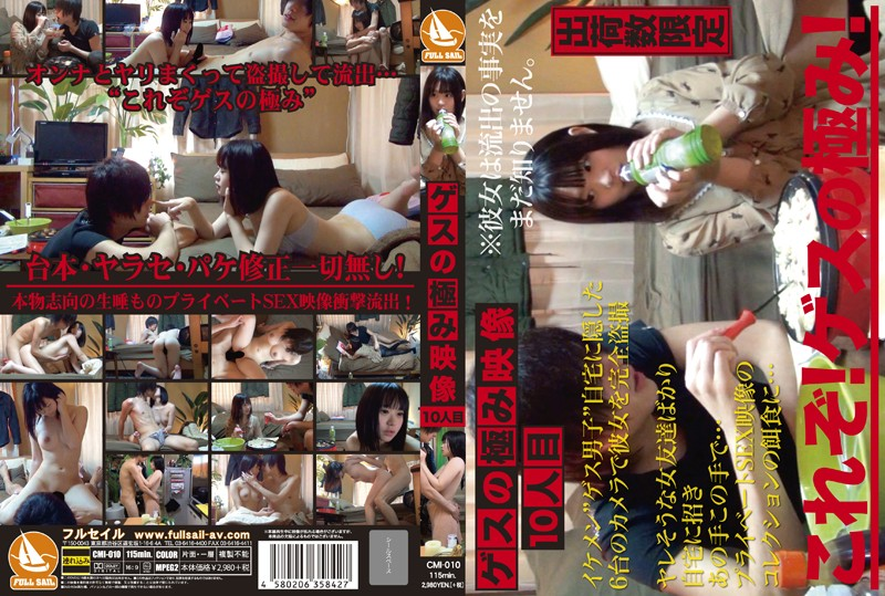 118cmi010pl CMI 010 A Low Life's Extreme Videos, Man No.10
