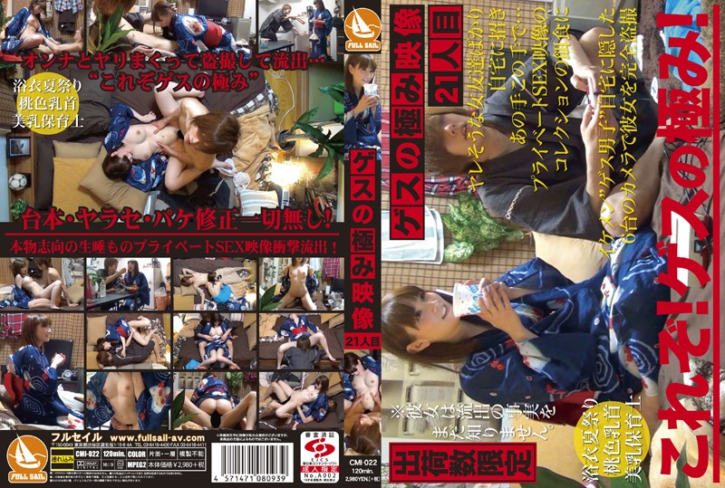 118cmi022pl CMI 022 A Low Life's Extreme Videos, Man No.21