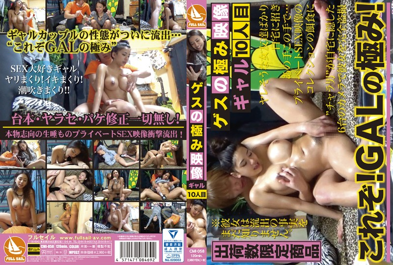 CMI-058 Extremity Video Gal 10 Glance Of Guess Matsumoto Mei