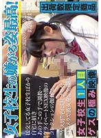 CMI-060 Extremity Video School Girls First Person Of Guess