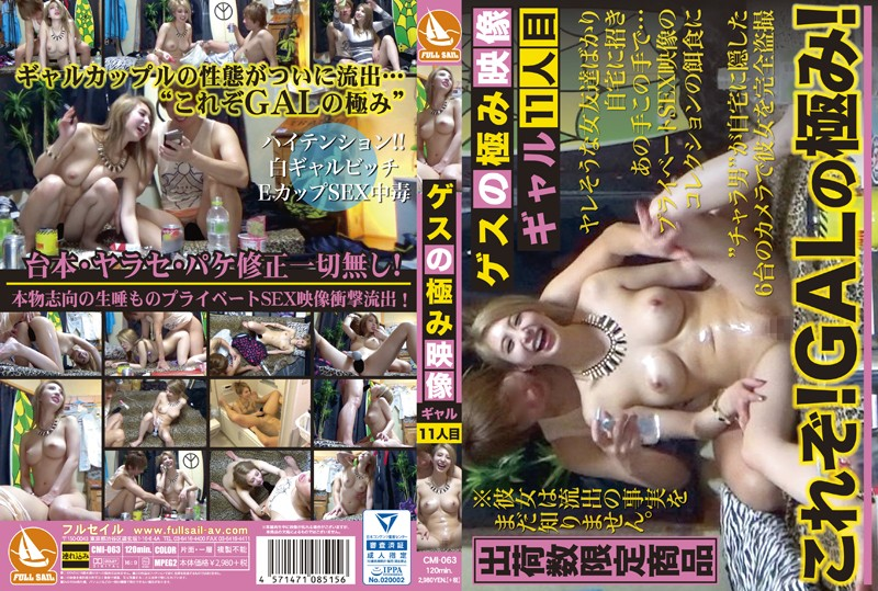 118cmi063pl CMI 063 A Low Life's Extreme Videos, Trendy Gal 11
