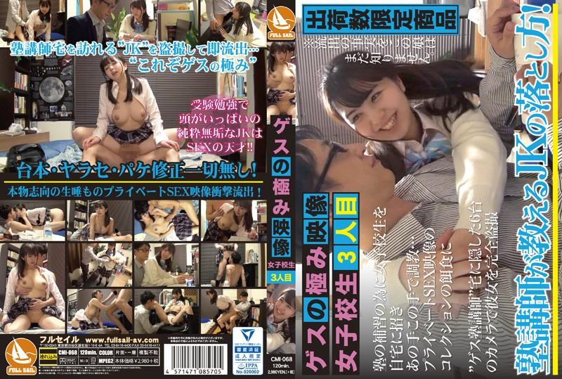 ゲスの極み映像 女子校生3人目 CMI-068