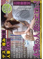 CMI-077 Extremity Image Married 13 Glance Of Guess