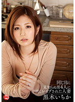 CRS-041 - Kuroki Ichihate Married Woman Had Been Raped Four Men Out Of The Stranger On The Same Day