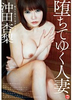 CRS-064 - Yuku Fall This Girl That Really Housewife Pear Apricot Okita ...