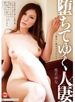 Yuna Shiina Is Bred To Married Brother-in-law Who Went And Fell