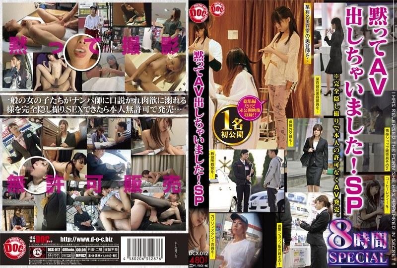 118dcx012pl DCX 012 We Got Her to Unwittingly Do An AV! SP