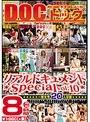 リアルドキュメント ★Special vol.10★