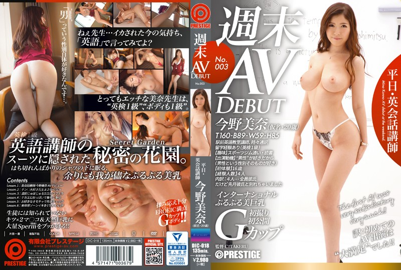 DIC-018 Weekend AV DEBUT Weekday, English Lecturer Mina Konno