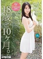 DIC-021 18歳と10ヶ月。 姫川ゆうな