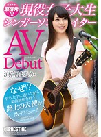 [DIC-022] An Unexpected AV Debut! Straight Outta Harajuku!! A Real Life College Girl Singer Songwriter Haruka Suzumiya