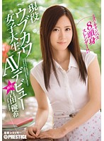 DIC-023 Miss Campus 8 Head And Body Slender! !Active Ubukawa College Student AV Debut Yuki Yoshida