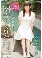 DIC-025 18-year-old And 6 Months 02 Kashiwagi Yurina