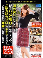 DIC-039 You Are Allowed To Crock Chan AV Debut! ? Crock File.03