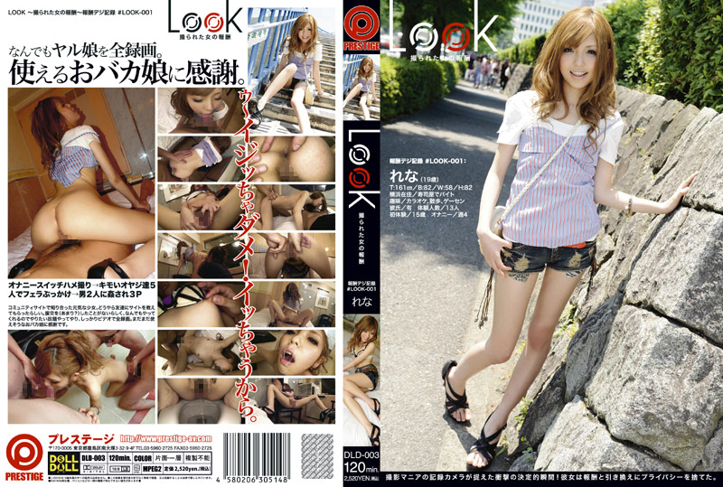 AV CENSORED [DLD-003] LOOK 撮られた女の報酬 れな , AV Censored