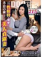下劣な上司に性接待を強要され、夫の目の前で容赦なく何度もイカされてしまう美人貞淑妻 DOCP-039画像