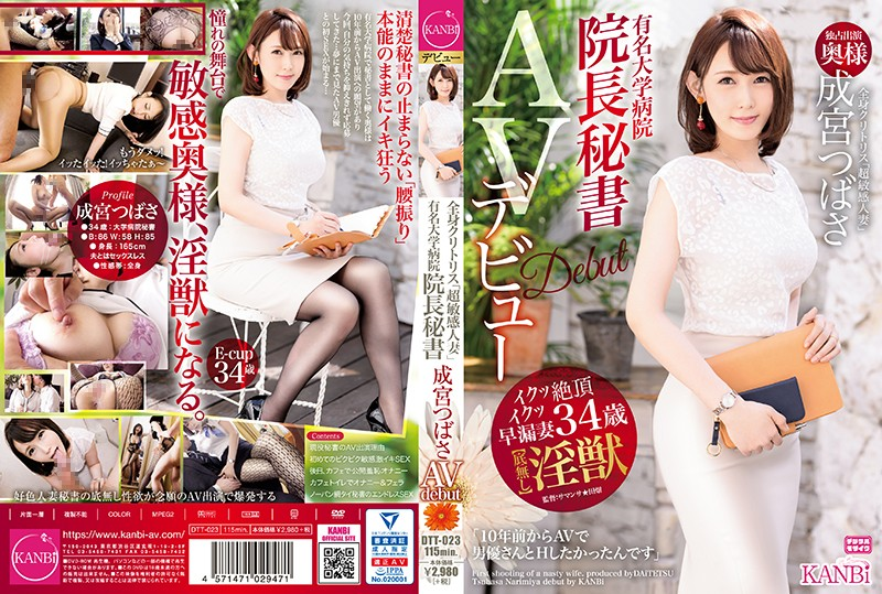 "DTT-023 Famous University Hospital Director Secretary Whole Body Clitoris ""super Sensitive Constitution Married Woman, Narumiya Tsubasa"" 34-year-old"