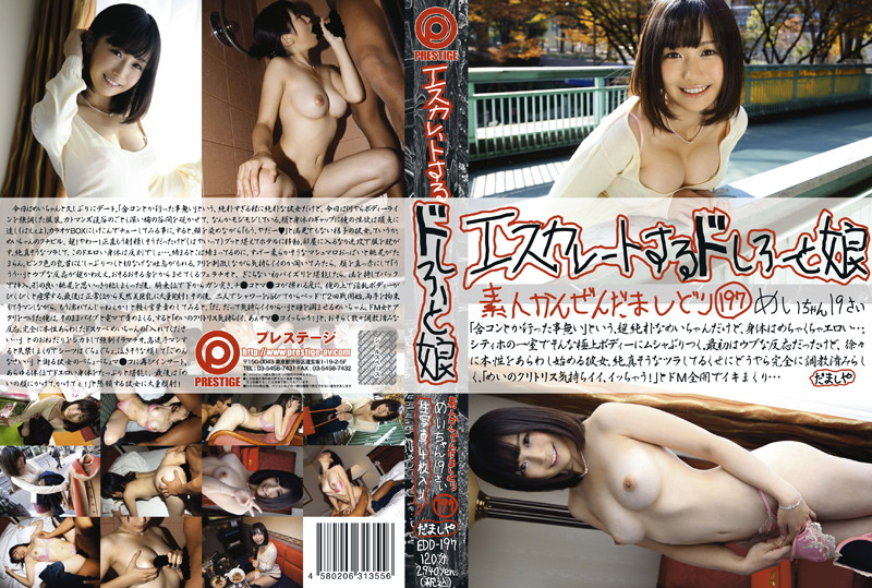 118edd197pl EDD 197 Mei Akitsuki   Young Female True Amateur Who Will Escalate 197