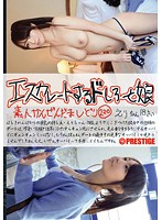Eri Hosaka – Young Female True Amateur Who Will Escalate 220