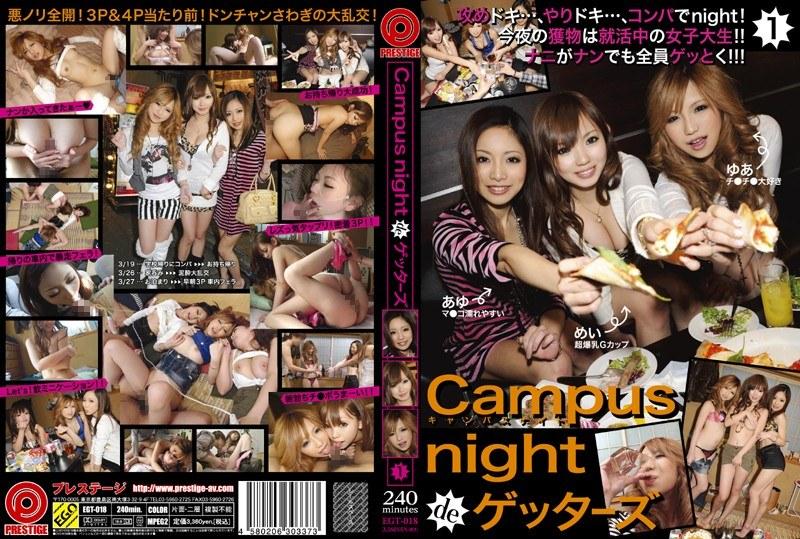[EGT-018] Campus night de ゲッターズ 01 プレステージ