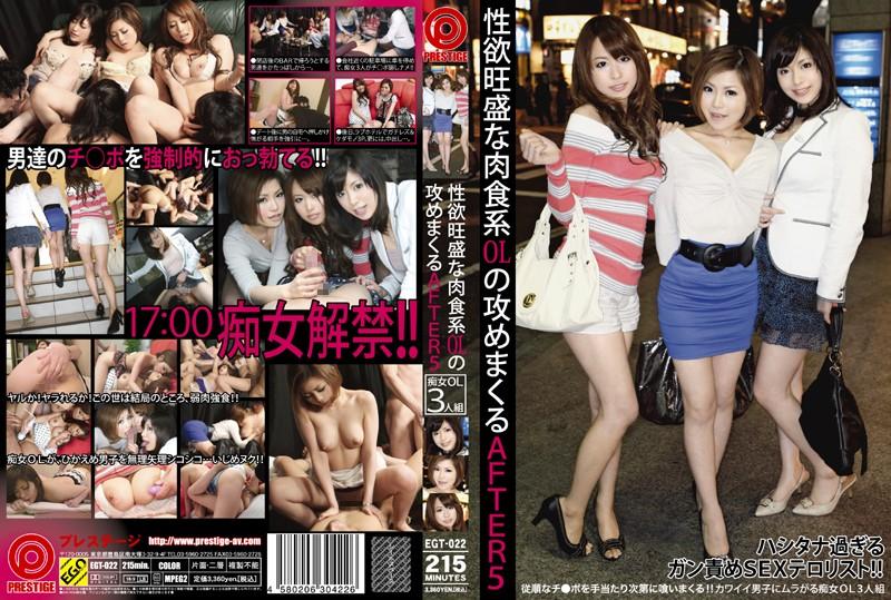 素人 EGT-022 性欲旺盛な肉食系OLの攻めまくるAFTER5  3P、4P  痴女