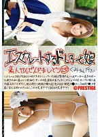 ESK-237 - Daughter 237 Doshiro to Escalate