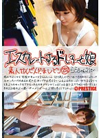 ESK-252 - 252 Daughter And Doshiro To Escalate