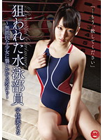 Targeted Swimming Member Nana Usami