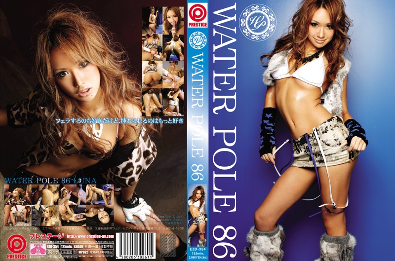 [EZD-354] ☆LUNA☆ – WATER POLE 86