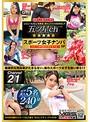 ★★★★★ 五ツ星ch スポーツ女子ナンパSP ch.21 スポーツで鍛え上げられた、しなやかな肉体美を味わい尽くす4時間!