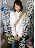 当日仕事アリマス 29 就活中大学生(21)