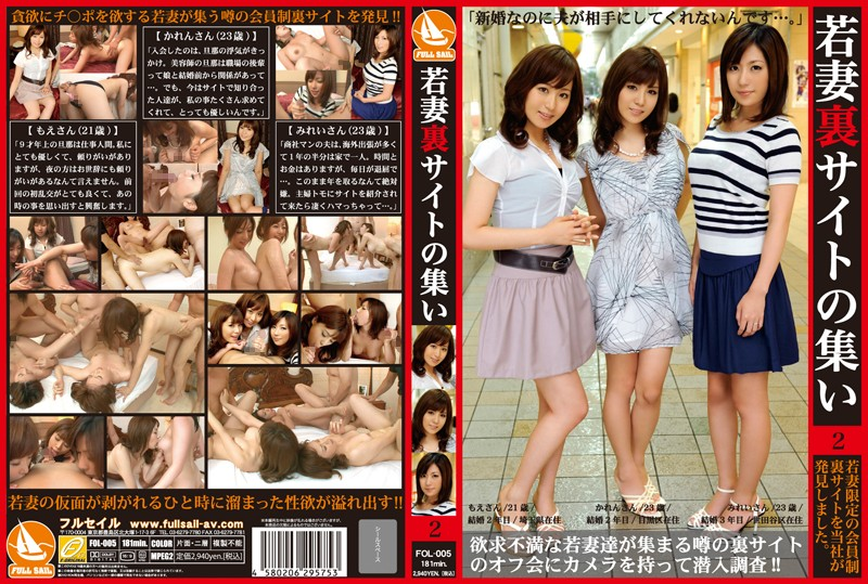 Gathering Of Young Wife Site 2 Back