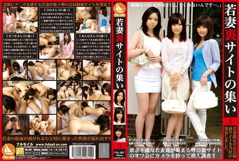 花嫁、若妻 FOL-007 若妻裏サイトの集い 3 シックスナイン  不倫