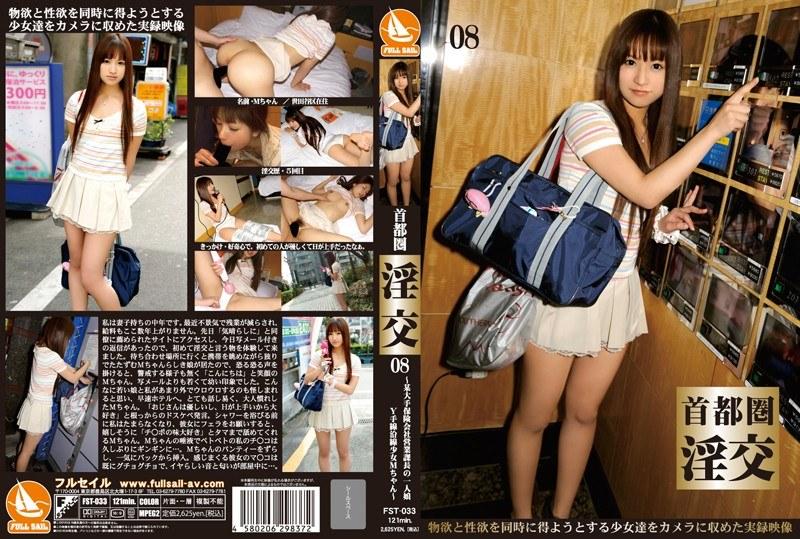 無字幕-FST-033 首都圏 淫交 08