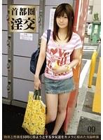 首都圏 淫交 09