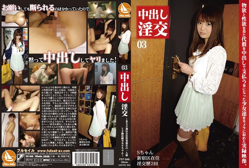 118fst049pl FST 049 Sara Kojima   Cream Pie Lewd Paid Relations 03