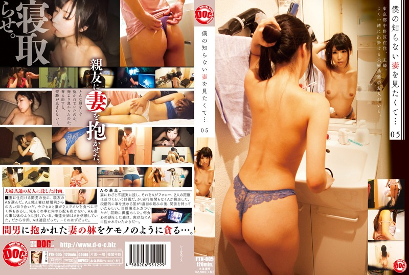 118ftn005pl FTN 005 I Wanted to See a Side of My Wife I Hadn't Seen Before… 05