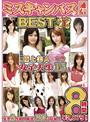 �ߥ������ѥ��̿� BEST 8����  1