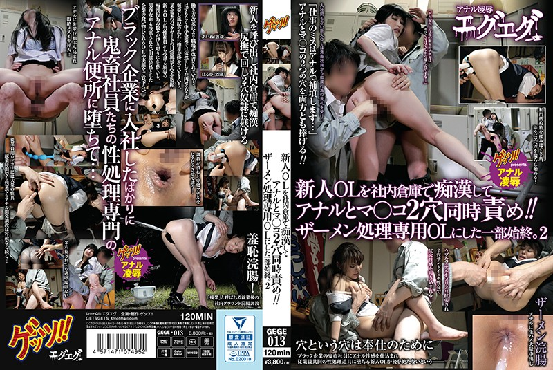 GEGE-013 Simultaneously Blame Anal And Ma Oko 2 Holes As A Rookie In A Company Warehouse! ! A Semi-special Treatment Was Made Exclusively For OL.2