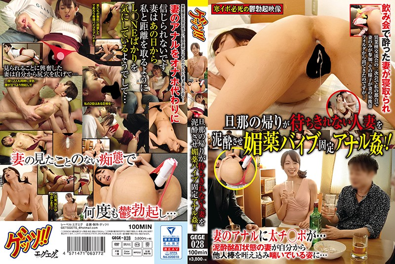 GEGE-028 Drunk Married Woman I Can Not Wait For The Return Of My Husband Aphrodisiac Vibe Fixed Anal Fucking! !
