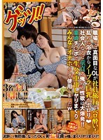 GETS-005 Belo Sickness In The Company Trip Is Serious OL In The Workplace!I Et Al Libido Of Disturbed No Bra Big Tits From Yukata Porori